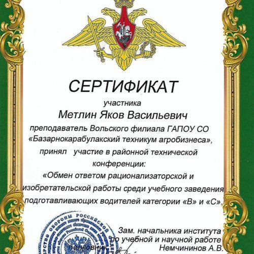 Метлин ЯВ