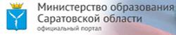 Министерство образования Сартовской области