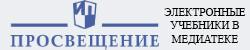 ЭФУ Просвещение