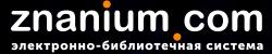 ЭБС Znanium- бесплатный доступ